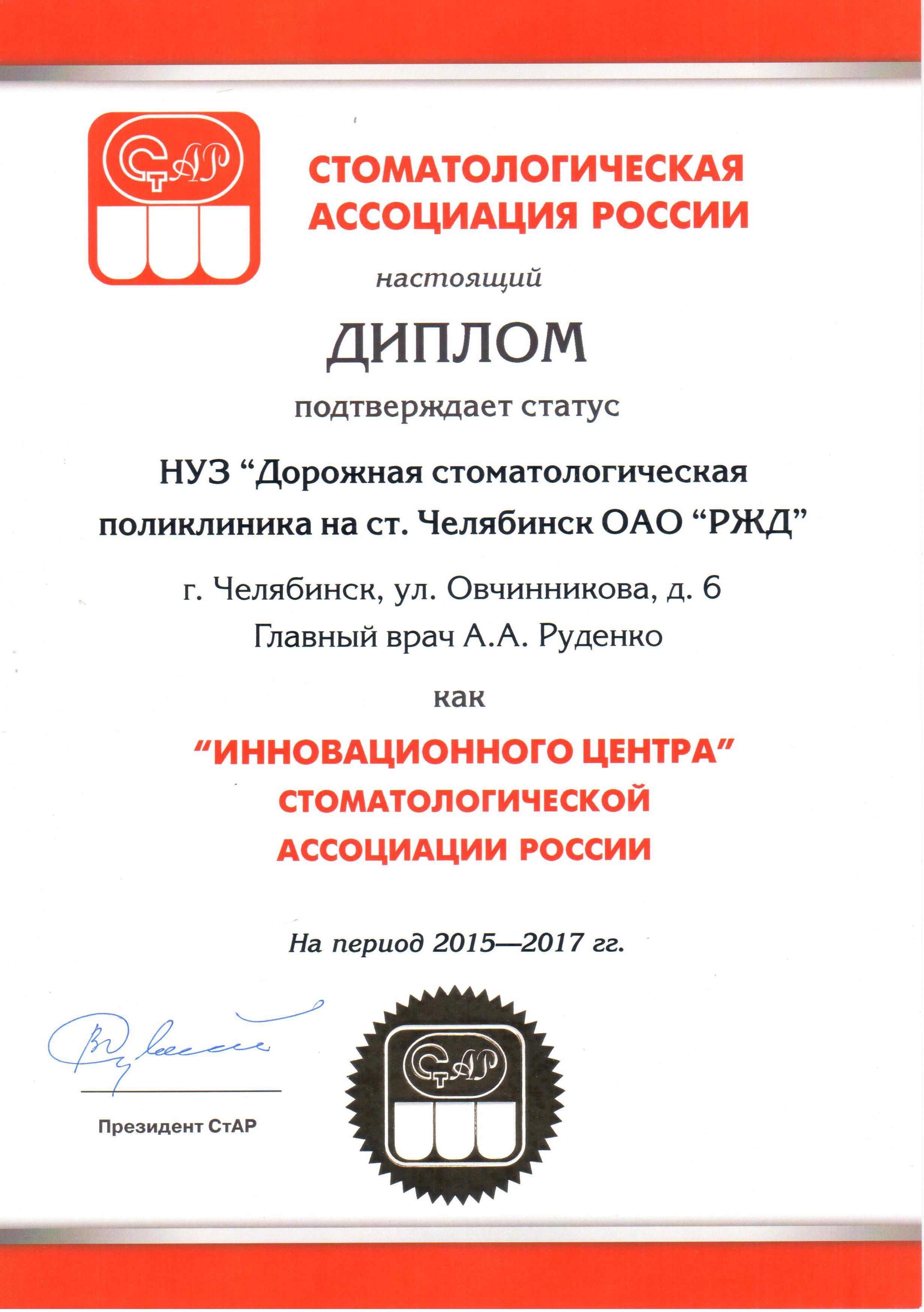 Лицензии и награды Дорожная стоматология Челябинск  ДИПЛОМ Инновационный Центр СтАР