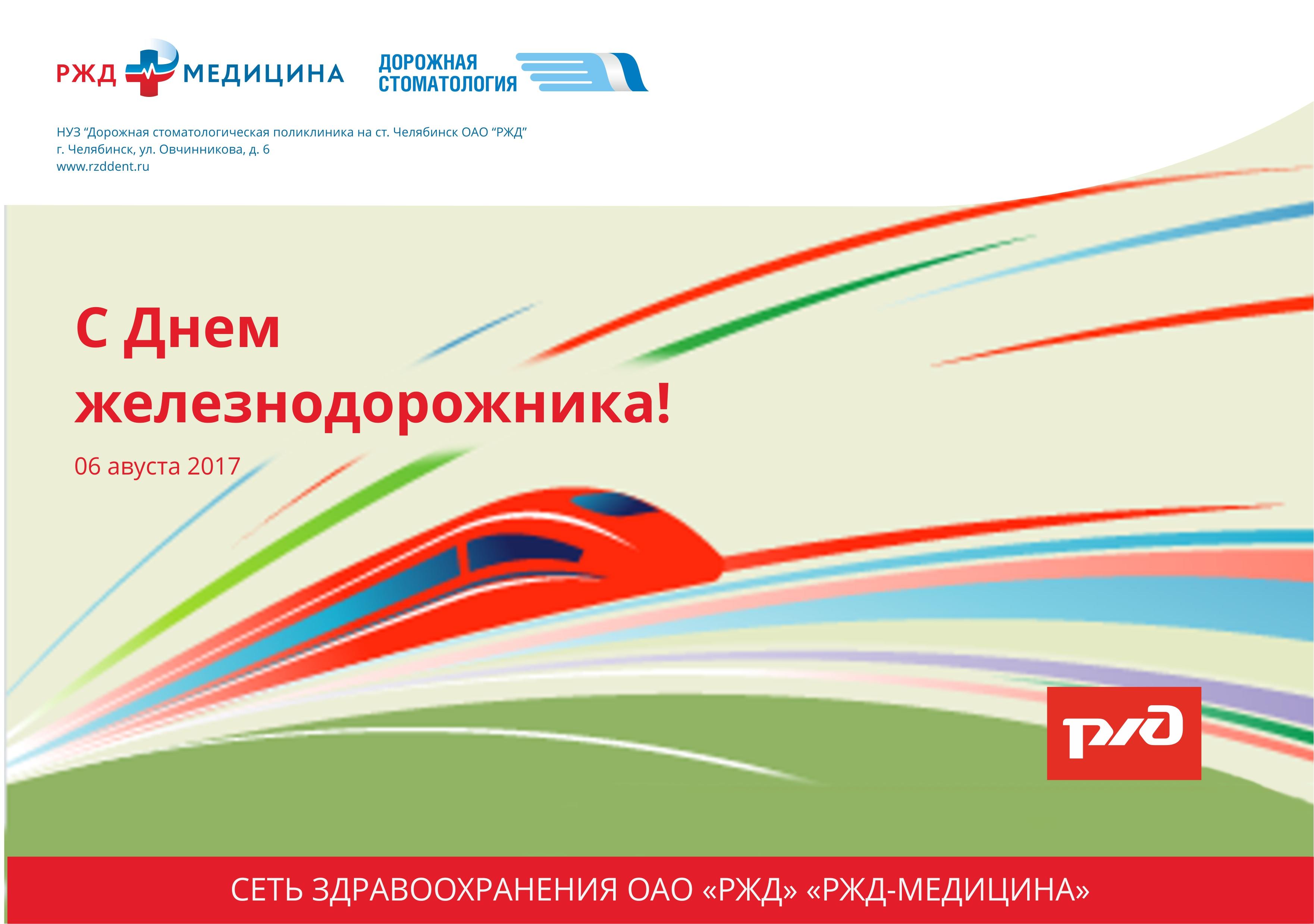 кухонные поздравление российских железных дорог открытка