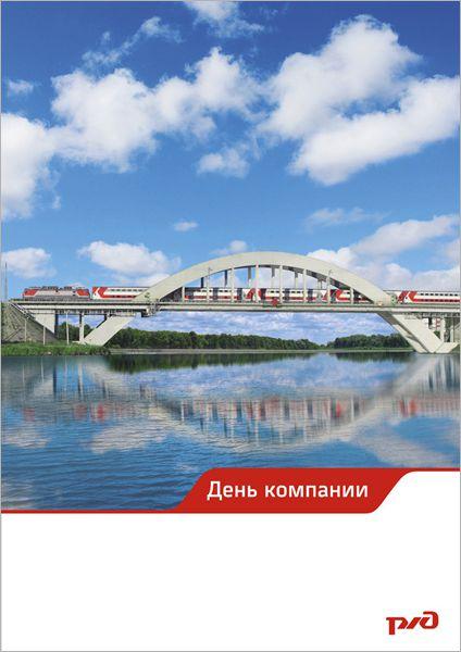 Картинка главбуха, открытка на день компании ржд